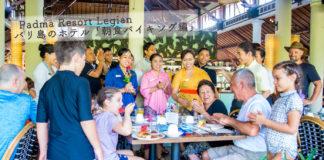 パドマリゾートレギャン(Padma Resort Legian)の朝食バイキングの楽しい風景