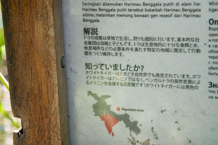 Bali Zoo(バリ動物園)日本語表記の看板