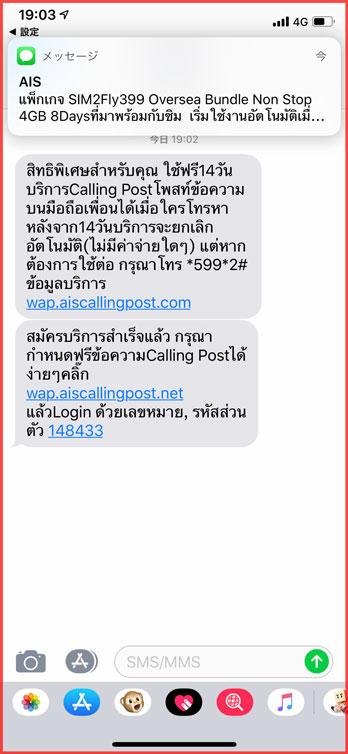 タイ語のショートメッセージ