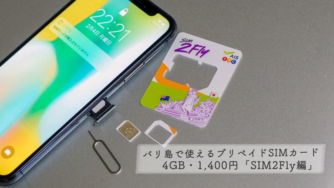iPhoneのSIMカードをSIM2Flyに入れ替えているところ