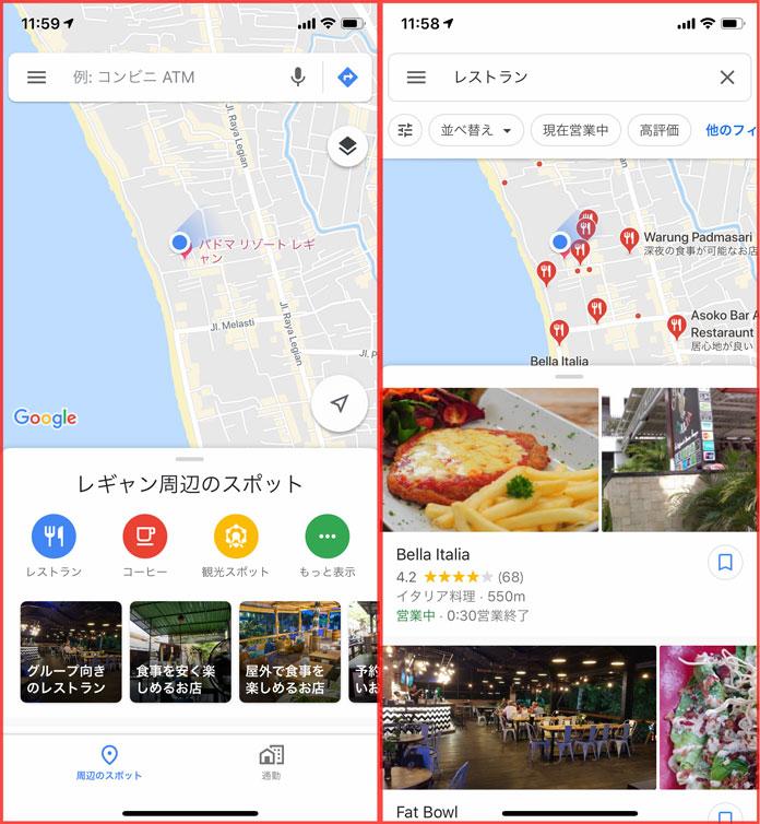Google マップでお店検索