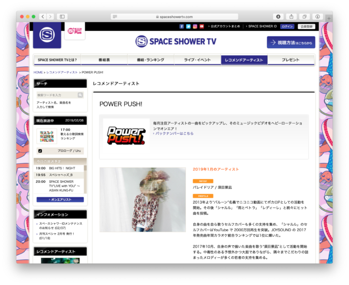 スペースシャワーTV ウェブサイト