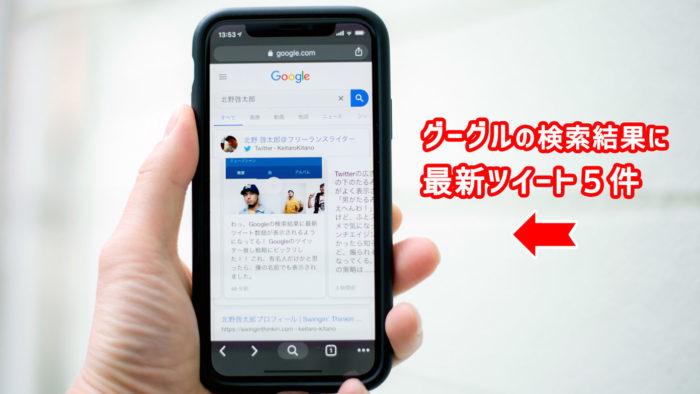 グーグルの検索結果に最新ツイート5件