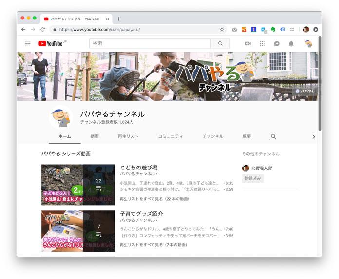 YouTube パパやるチャンネル