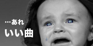 音楽を聴いて、赤ちゃんが泣き止んだ
