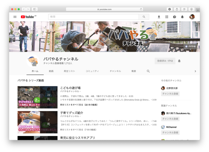 YouTube「パパやるチャンネル」のホーム画面
