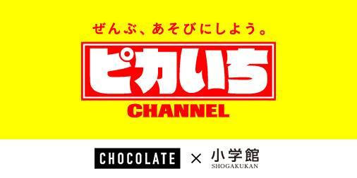 ピカイチチャンネル ロゴ