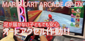 マリオカート アーケード グランプリDXをプレイする子ども
