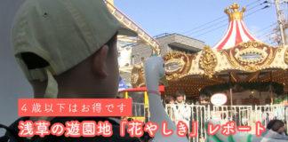 4歳以下はお得です。浅草の遊園地「花やしき」レポート