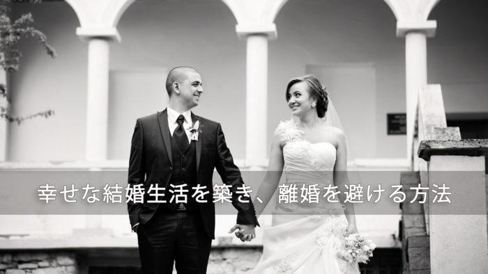 幸せな結婚生活を築き、離婚を避ける方法