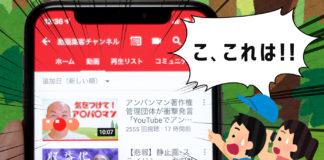 アンパンマンの著作権問題の動画を見つけて驚いている様子