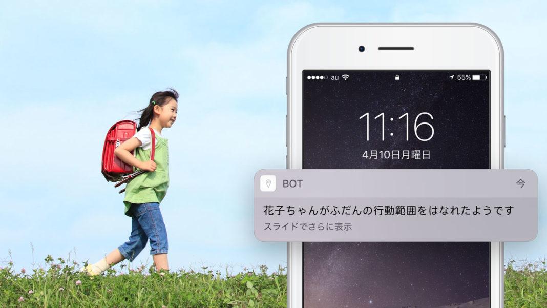 「花子ちゃんがふだんの行動範囲を離れたようです」。下校中の子どもが寄り道をすると、親のスマートフォンにプッシュ通知