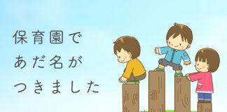遊んでいる園児たち
