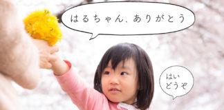 子どもが「はい、どうぞ」と大人に花をプレゼント。大人が「はるちゃん、ありがとう」と下の名前でお礼を返答