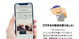「パパやる」の北野啓太郎が、M relationsさんの取材を受けました