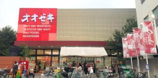 スーパーマーケット オオゼキ 外観
