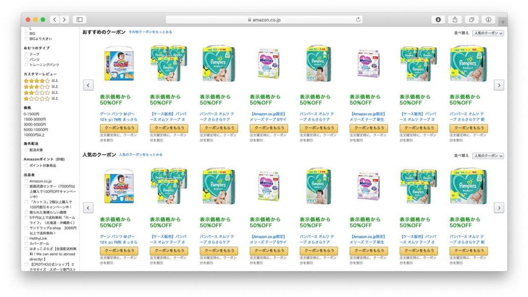 Amazonで紙オムツ50%OFFのセール