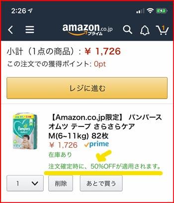 Amazon 買い物かごを確認