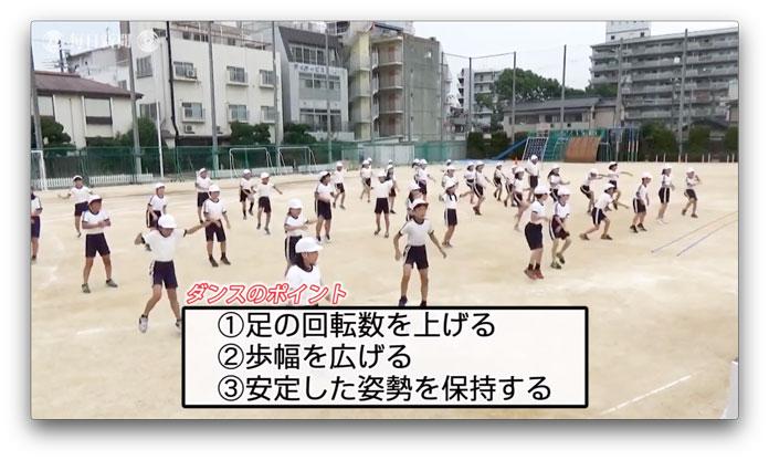 大阪市立柏里小学校、足が速くなるダンスを週3回導入