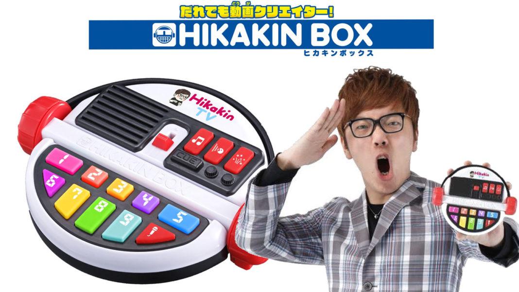 だれでも動画クリエイター!HIKAKIN BOX」ヒカキンになりきれる