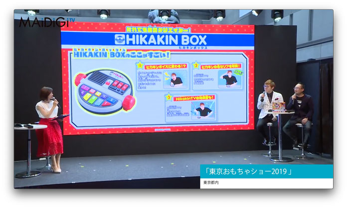 東京おもちゃショーでHIKAKIN BOXを紹介している