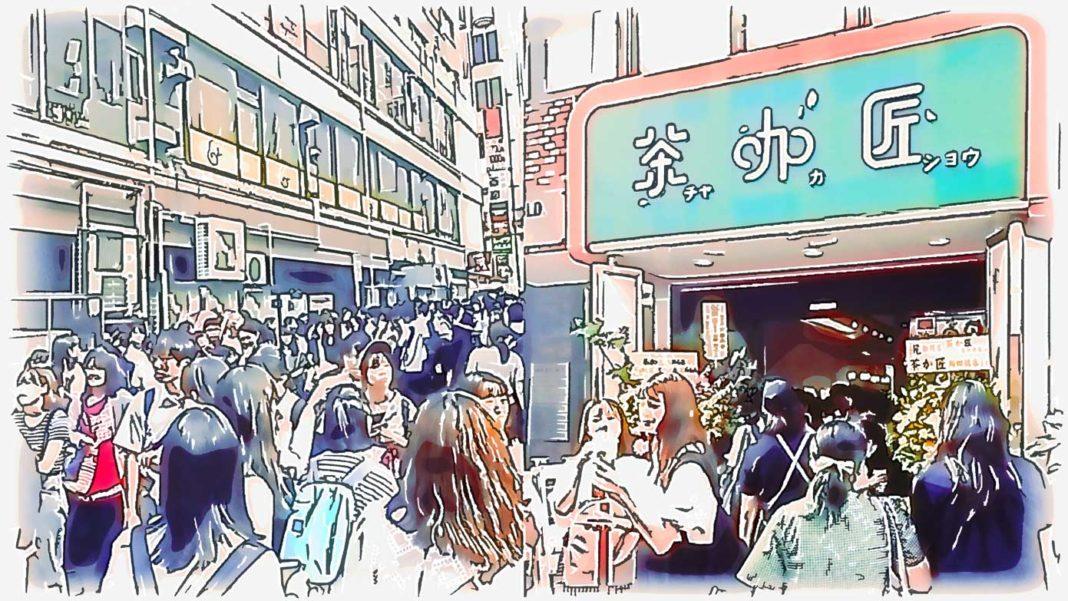 チャカショウ(茶咖匠)吉祥寺店の店の外観と大行列