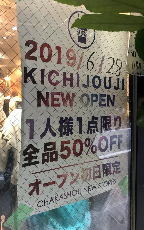 チャカショウ(茶咖匠)吉祥寺店の店の外観と大行列 オープン初日50%のポスター