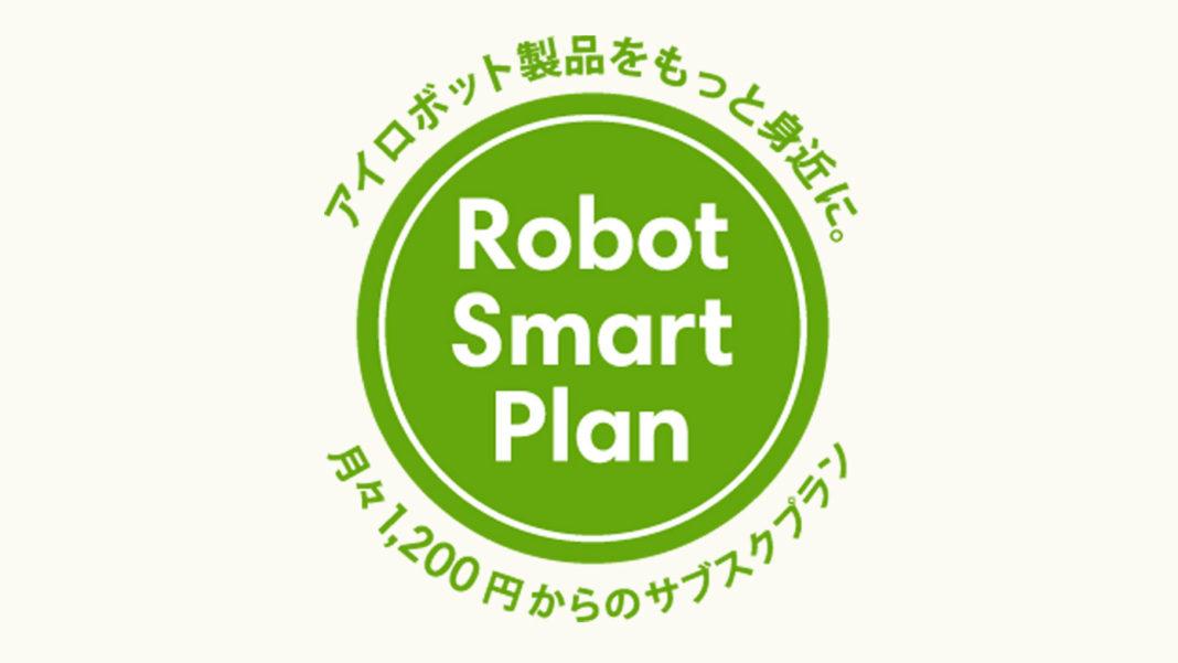 アイロボット製品をもっと身近に。月々1,200円からのサブスクプラン
