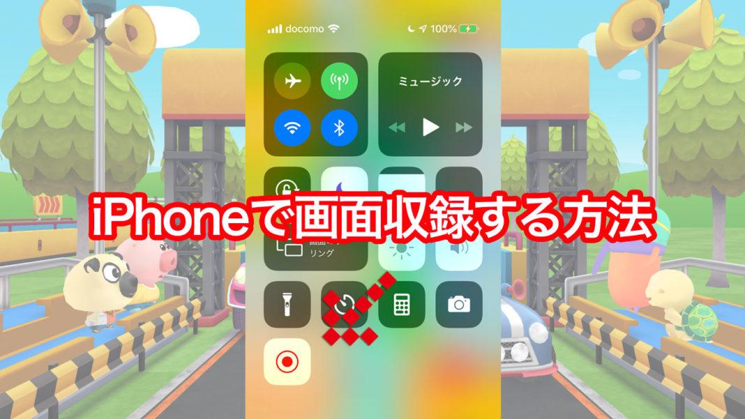 iPhone画面収録、ゲーム中の様子を動画で保存する方法