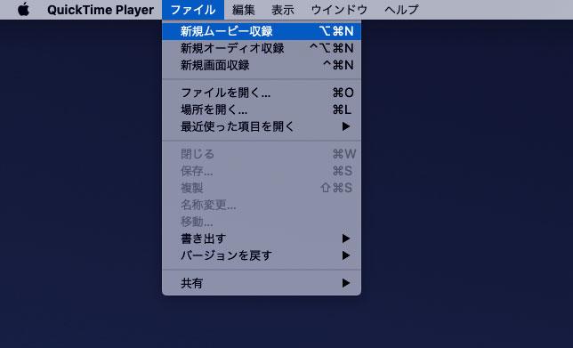 Mac用アプリ「QuickTime」