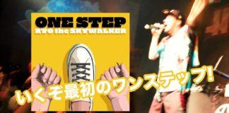 RYO the SKYWALKER ライブステージ