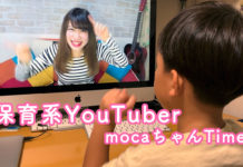 保育系YouTuber mocaちゃんTime