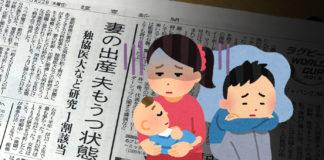 産前産後、鬱になる妻と夫