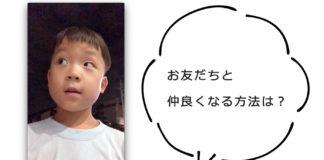 5歳の息子に質問 「お友達と仲良くなる方法は?」