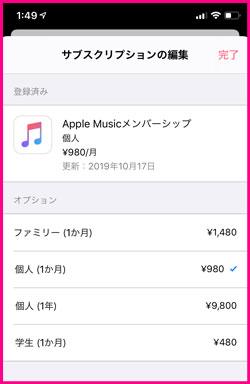 Apple Music の料金プラン