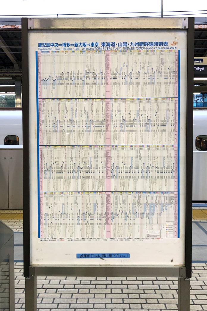 新大阪駅設置の「鹿児島中央→博多→新大阪→東京 東海道・山陽・九州新幹線時刻表」