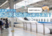 新幹線のぞみ 新大阪駅始発に乗るには? 自由席でも座れるよ!