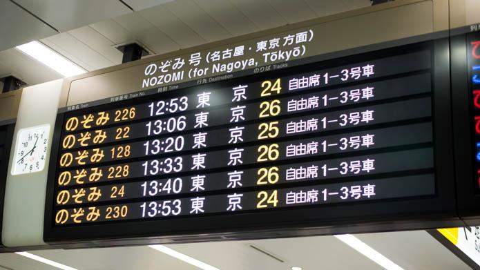新幹線のぞみ号(名古屋・東京方面)電光掲示板 のぞみ一覧