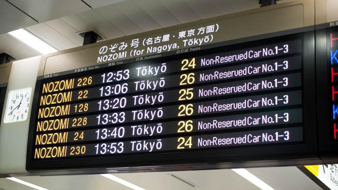 新幹線のぞみ号(名古屋・東京方面)電光掲示板 英語表記