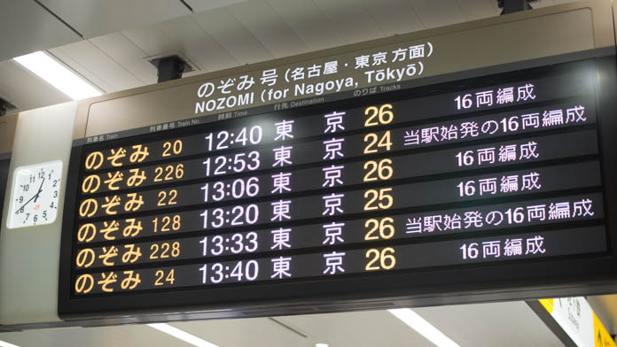 新幹線のぞみ号(名古屋・東京方面)電光掲示板 当駅始発