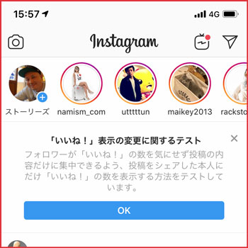 Instagram「いいね!」表示の変更に関するテスト