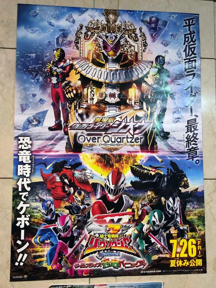 仮面ライダーバールクスがうつっている仮面ライダージオウの映画のポスター
