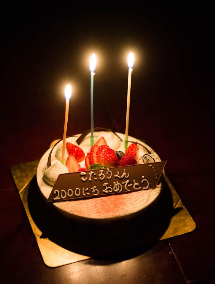 生後2000日目のケーキ