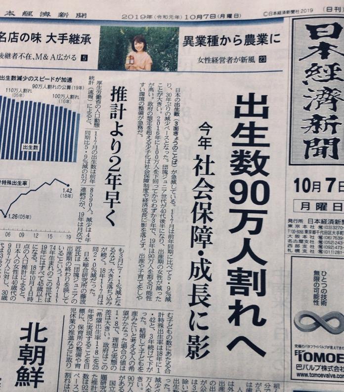 日本経済新聞 2019年10月7日朝刊一面「出生数90万人割れへ」
