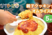 親子クッキング「オムライス」編