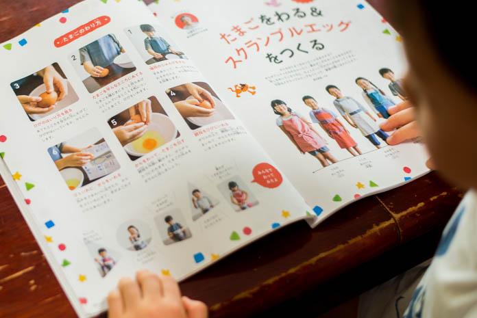 雑誌のレシピを読む子ども