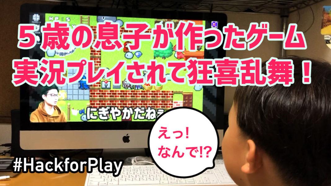 パソコンの前でYouTubeを見て驚いている5歳の息子