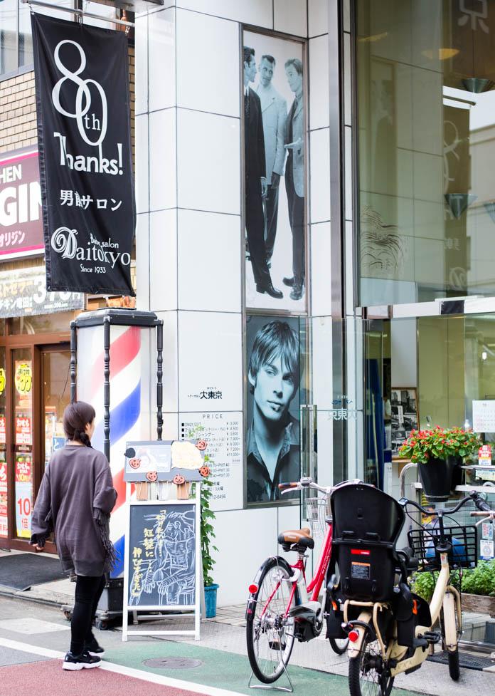 Men's 大東京、CITY 美容室 外観
