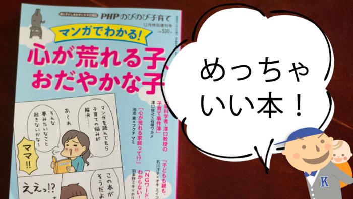 めっちゃいい本! PHPのびのび子育て2019年12月特別増刊号