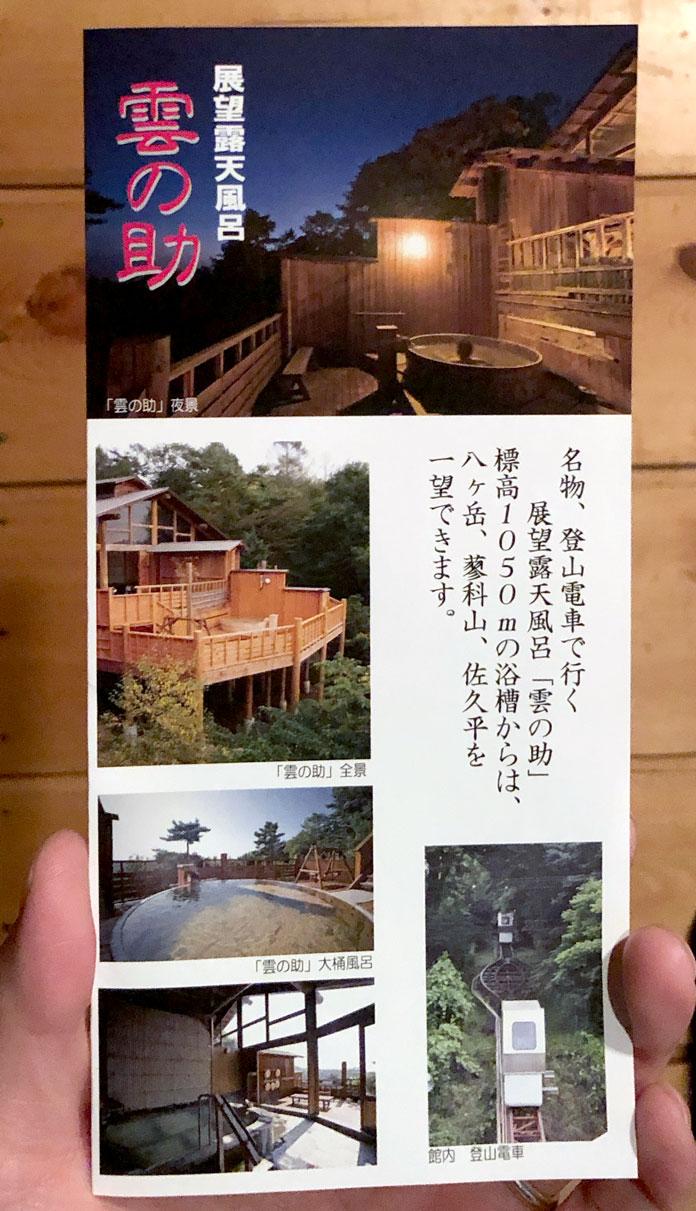 菱野温泉 常盤館「雲の助」 パンフレット